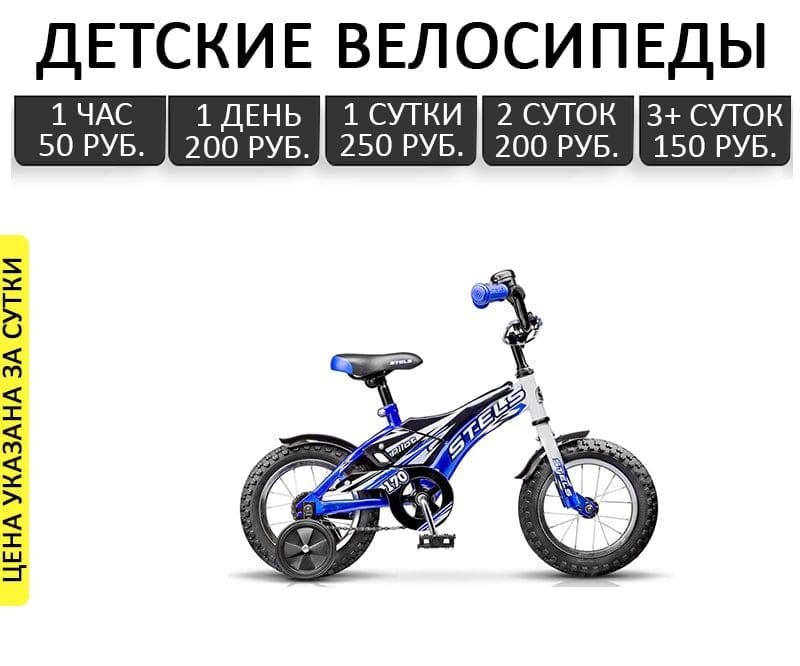 Прокат детских велосипедов в Геленджике недорого на часы и сутки. Арендовать велосипед в Геленджике