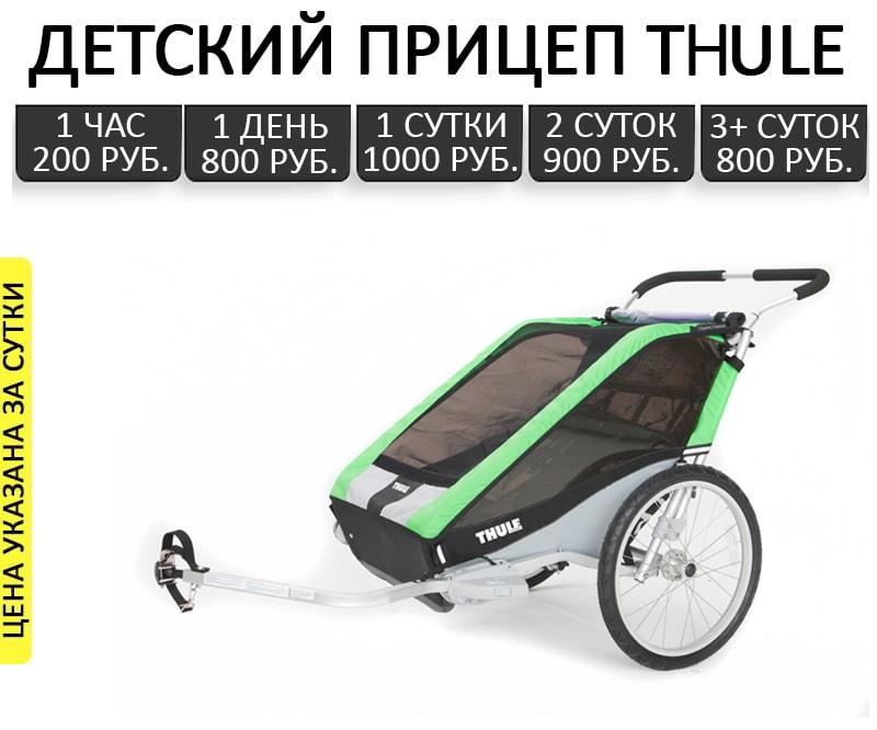 Аренда детского прицепа для велосипедов trule в Геленджике на часы и сутки по низким ценам.