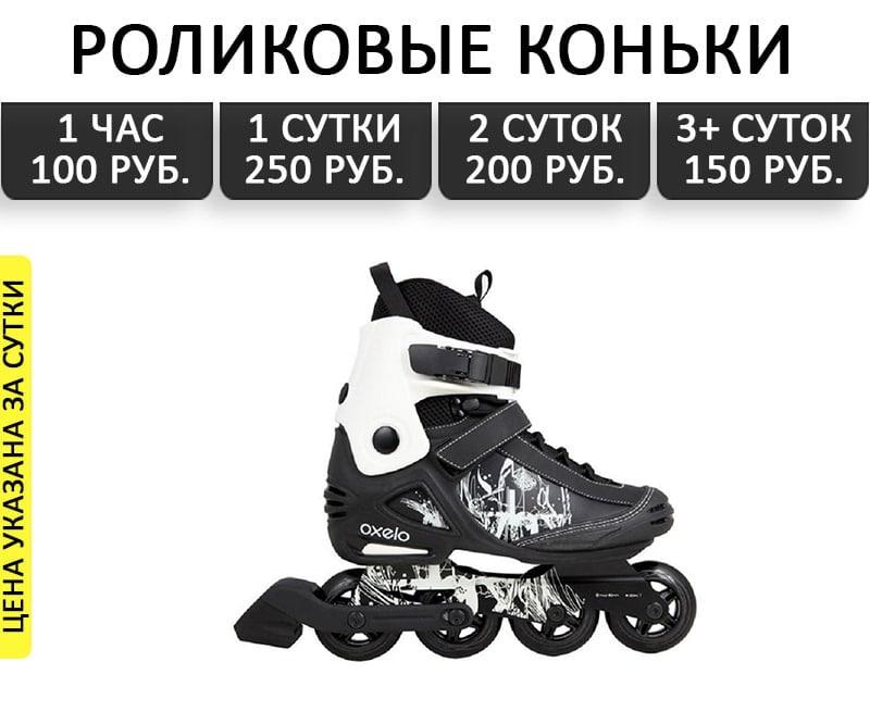 Аренда роликовых коньков в Геленджике по низким ценам. Прокат роликов Геленджик недорого на часы и сутки.