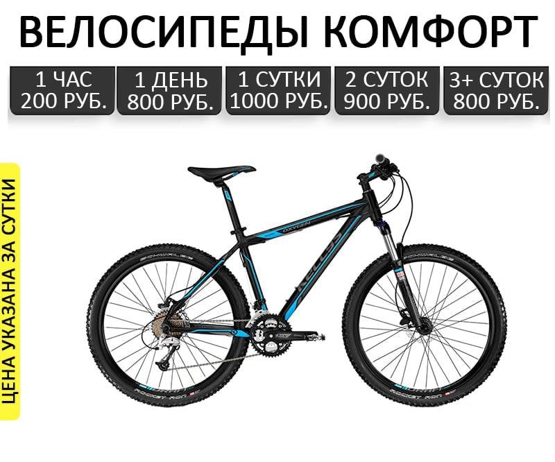 Аренда комфортных велосипедов в Геленджике на часы и сутки. Прокат велосипедов комфорт недорого Геленджик.
