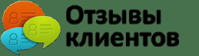 отзывы о строительной компании Уют Мастер Томск. Отзывы наших клиентов на Фламп, на картах Яндекса и Гугла, отзывы в социальных сетях.
